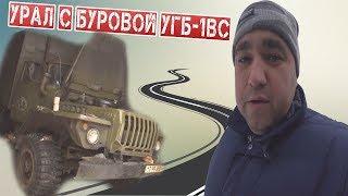 Пригнали Урал с буровой установкой УГБ-1ВС. Обзор проделанных работ.