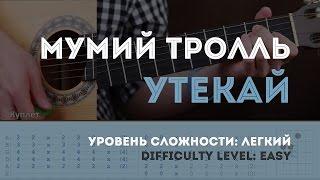 Как играть на гитаре Мумий Тролль – Утекай