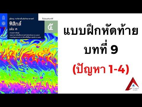 เฉลยแบบฝึกหัดท้ายบทที่ 9 (ปัญหา 1-4) | ฟิสิกส์ ม.5 บทที่ 9 คลื่น