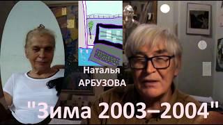 ЧИТАЮ прозу АРБУЗОВОЙ * Film Muzeum Rondizm TV