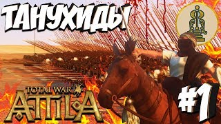 Total War: Attila (Легенда Без Поражений) - Танухиды #1 Война с Сасанидами с первого хода!