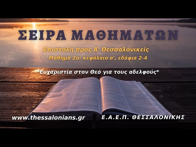 Σειρά Μαθημάτων 13-10-2020   προς Α' Θεσσαλονικείς α' 2-4 (Μάθημα 2ο)