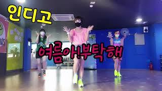 ZUMBA   여름아!부탁해 인디고   K-POP  여름시즌댄스   Choreo by elisamo