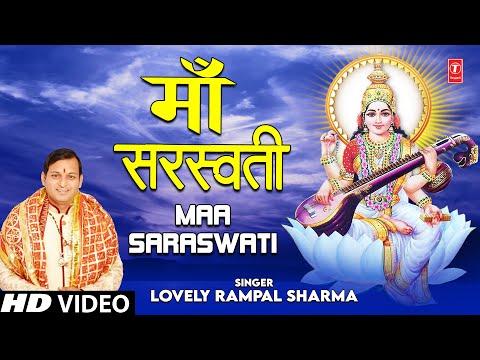 मुझको दे सवर ज्ञान मैं नित नित तेरी महिमा गाऊ भजन लिरिक्स| Mujhko De Sawar Gyan Mai Nit Nit Teri Mahima Gau Bhajan Lyrics