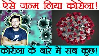Coronavirus क्या है और अपने आप को कैसे सुरक्षित रखें - Safety Measures & Scientific Explanation