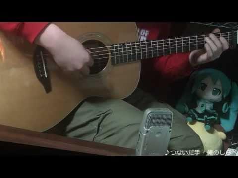 My Guitar Play - Tsunaida Te - Hatsune Miku