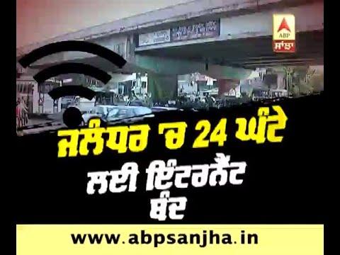 Internet service closed in Jalandhar, Phagwara, kapurthala & hoshiarpur