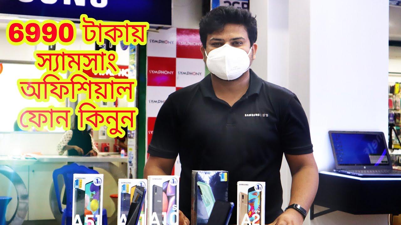 স্যামসাং অফিশিয়াল মোবাইল ফোনের আপডেট দাম জানুন📱Samsung Mobile Phone Update Price In Bangladesh 2020