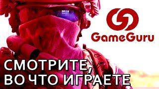 GameGuru — смотрите, во что играете!