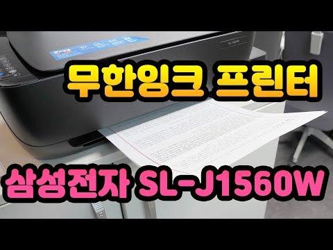 무한잉크 프린터! 삼성전자 무한 잉크젯 복합기 SL-J1560W