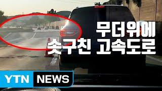[자막뉴스] '구겨진 종잇장처럼' 무더위에 솟구친 고속도로 / YTN