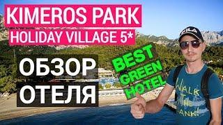 Kimeros Park Holiday Village 5* Кемер  Турция 2019 обзор отеля