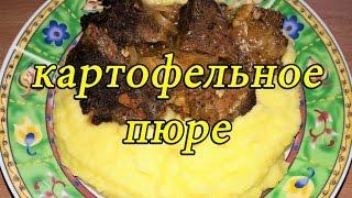 Как приготовить картофельное пюре, быстро и очень вкусно. Mashed potatoes