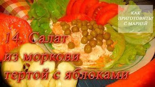 14  Салат из моркови тертой с яблоками