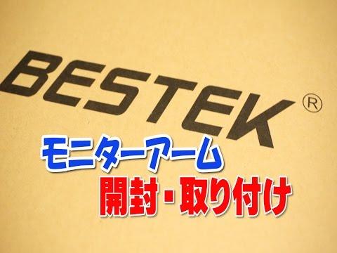 【レビュー】BESTEKのモニターアームを開封・取り付けてみた!