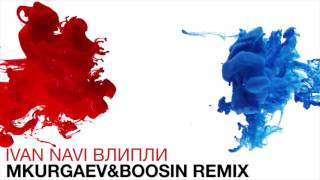 IVAN NAVI - Влипли (MKURGAEV & BOOSIN REMIX )