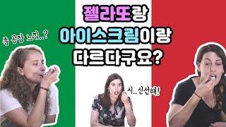 한국 젤라또를 먹은 이탈리아 사람의 리얼 반응