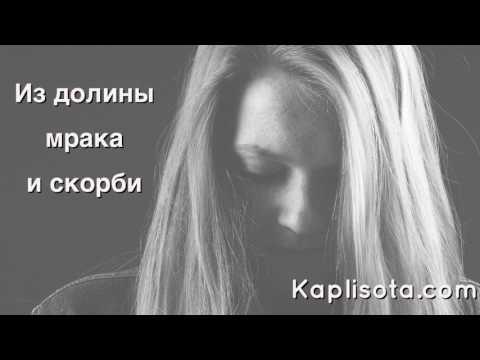 Из долины мрака и скорби (Свидетельство) - Светлана Трехович