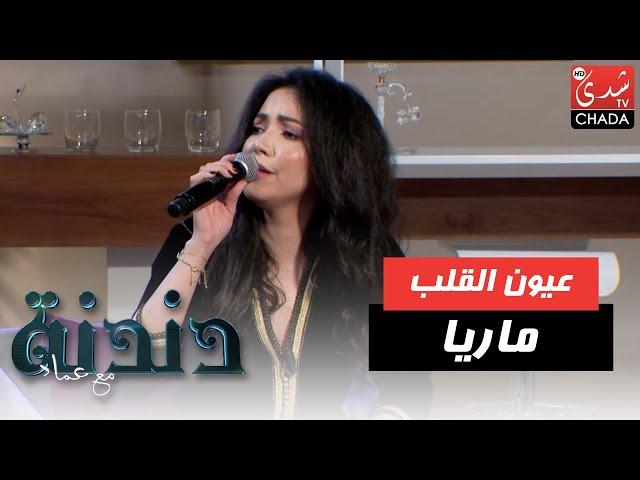 عيون القلب بصوت الفنانة ماريا في برنامج دندنة مع عماد