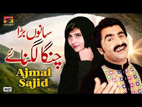 Download Sanu Bara Changa Lagnaye | Ajmal Sajid | Latest Songs 2020 | Thar Production