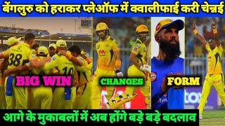 IPL 2021 - CSK Qualify in Playoffs CSK vs RCB Full Match Review  CSK Big Changes in Next Match   MPL