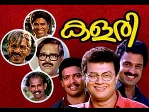 Kalari Malayalam Full Length Comedy Movie (1991)