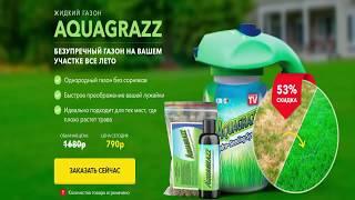 Aquagrazz жидкий газон.Обзор, результат
