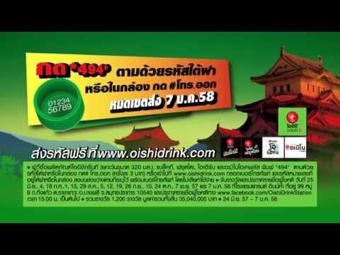 สุดโหด สุดมัน สุดฮา ใน โหดมันฮาประเทศไทย Presented by โออิชิ กรีนที