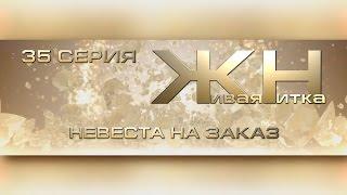 Реалити-шоу Живая Нитка 35. НЕВЕСТА НА ЗАКАЗ