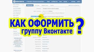 Продающее оформление группы Вконтакте. Оформление продающей группы Вконтакте для новичков.(Моя группа по настройке таргетированной рекламы и продвижению в соцсетях Вконтакте, Facebook, Одноклассники:..., 2015-08-09T21:18:38.000Z)