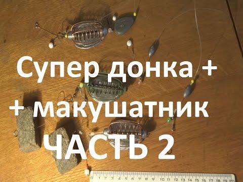 Ловля на пенопласт. Донка, карп, лещ, карась, толстолоб, плотва. Fishing.