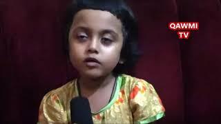 Download Video একটা ছোট মেয়ের বুমিকা কি বার মার বিরুদ্ধে সুনলে অবাক হবেন MP3 3GP MP4