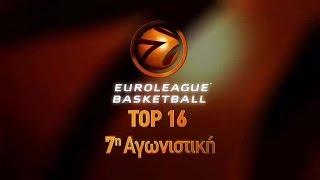 Top 16 Euroleague, 7η αγωνιστική, 11/2 & 12/2!