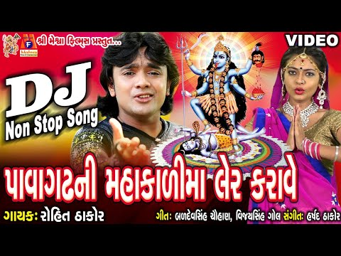 Mahakalimana Norta || Rohit Thakor || DJ Gujarati Non-Stop Garba ||