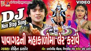 Mahakalimana Norta Rohit Thakor DJ Gujarati Non Stop Garba