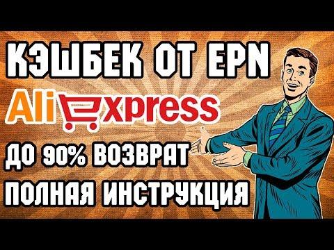 Как покупать через кэшбек сервис алиэкспресс EPN полная инструкция
