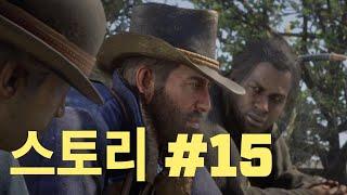 레드 데드 리뎀션 2 - 게임플레이 #15 - 습격