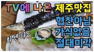 """[제주맛집]리얼존맛#""""맛있는녀석들""""에 나온 서귀포맛집 …"""