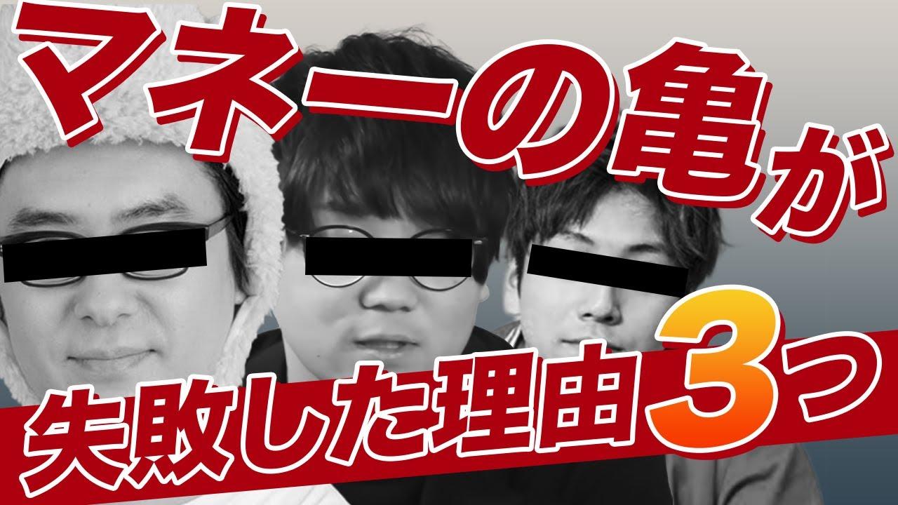 瀬戸弘司・虫眼鏡・ジョージ、マネーの亀はなぜ1年半で終了したのか