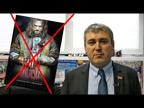 Отзыв о фильме Викинг от депутата ЗС Ивана Серебрякова
