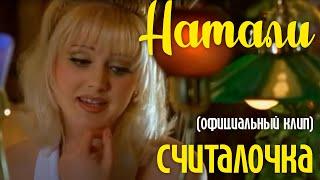 Смотреть клип Натали - Считалочка