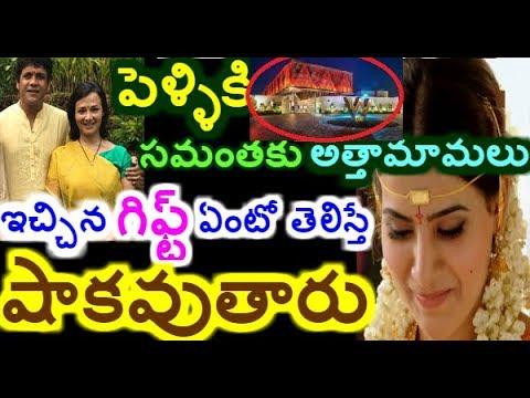 అత్తమామలు సమంతకు ఈ గిఫ్ట్ ఇచ్చారేంటి?Samantha wedding gift by nagarjuna family..!!