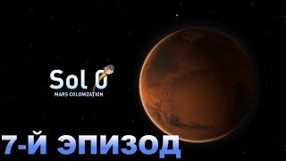 Sol 0: Mars Colonization - Let's Play - 7-я серия