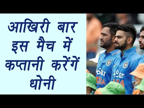 MS Dhoni's last match as captain, will lead India against England | वनइंडिया हिन्दी