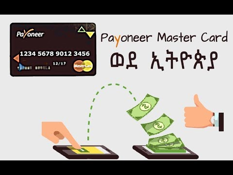 How to get payoneer master card in  Ethiopia (አገርኛ)