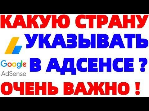 Гугл Адсенс указал другую страну ! Монетизация Google Adsense