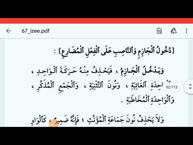Ilmu Shorof // Kitab Tashrif Al-'Izzi // Pen-Jazim & Pe-nashab Pada Fi'il Mudhari' // Pertemuan 22