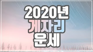 [[별자리운세]] 2020년 게자리 운세 6월22일~7월22일생 l 신년운세