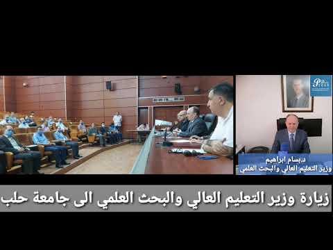 دام برس : وزير التعليم العالي والبحث العلمي الدكتور بسام ابراهيم في زيارة لجامعة حلب