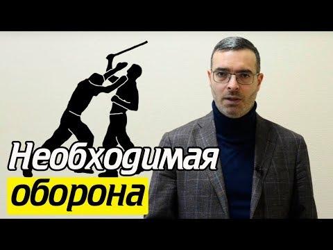 Это важно, если ты живешь в России! Необходимая оборона, самозащита